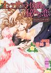 オジサマ侯爵と秘めた恋 ウェディング・イヴ-電子書籍