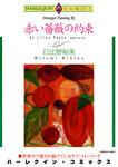赤い薔薇の約束-電子書籍