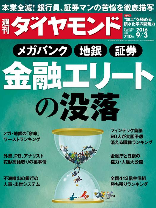 週刊ダイヤモンド 16年9月3日号拡大写真