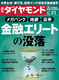 週刊ダイヤモンド 16年9月3日号-電子書籍