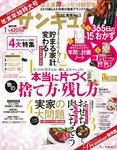 サンキュ!2017年1月号-電子書籍