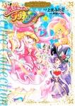 魔法つかいプリキュア! プリキュアコレクション(2)-電子書籍