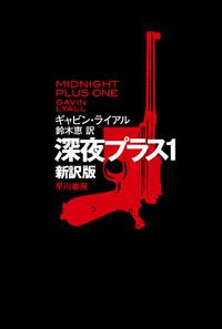 深夜プラス1〔新訳版〕-電子書籍