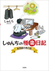 しゅんちの極楽日記 ─妄想癖の男の話─-電子書籍
