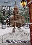 刑事たちの四十八時間-電子書籍