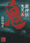嶽神伝 鬼哭(上)-電子書籍
