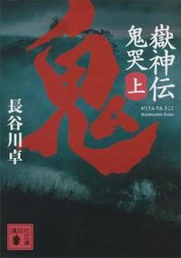 嶽神伝 鬼哭(上)