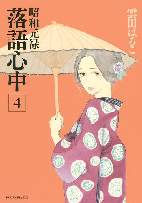 昭和元禄落語心中(4)-電子書籍-拡大画像