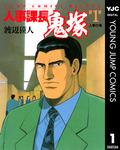 人事課長鬼塚 1-電子書籍
