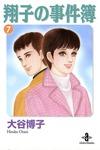 翔子の事件簿 7-電子書籍