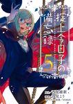 掟上今日子の備忘録(5)-電子書籍