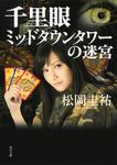千里眼 ミッドタウンタワーの迷宮-電子書籍