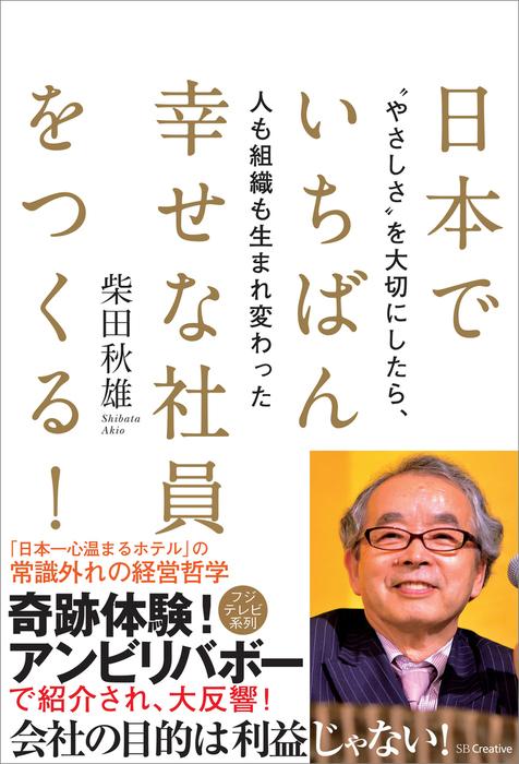 """日本でいちばん幸せな社員をつくる! """"やさしさ""""を大切にしたら、人も組織も生まれ変わった-電子書籍-拡大画像"""