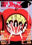 毒りんごcomic / 4-電子書籍