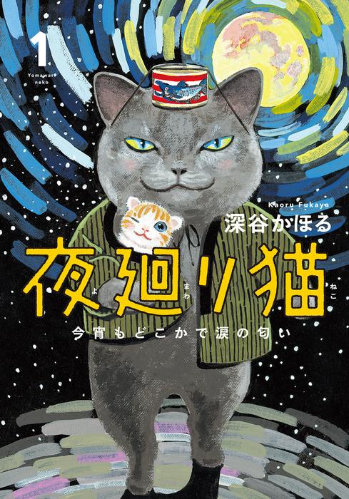 夜廻り猫 1 今宵もどこかで涙の匂い拡大写真