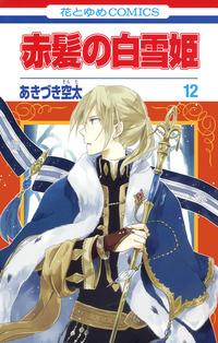 赤髪の白雪姫 12巻-電子書籍