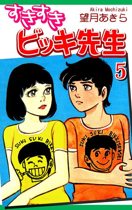 すきすきビッキ先生(5)-電子書籍-拡大画像