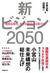 新ビジョン2050 地球温暖化、少子高齢化は克服できる-電子書籍