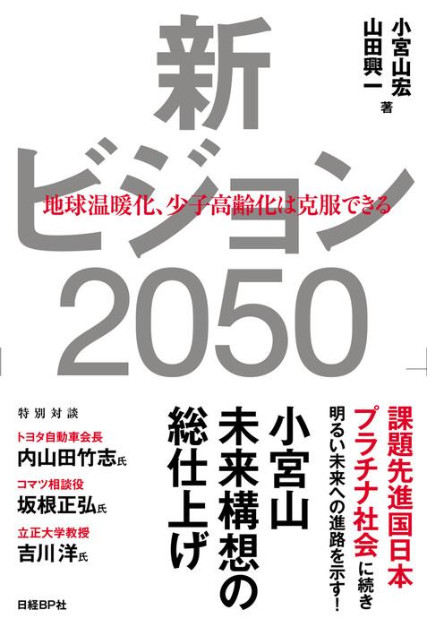 新ビジョン2050 地球温暖化、少子高齢化は克服できる拡大写真