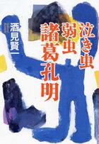 「泣き虫弱虫諸葛孔明(文春e-book)」シリーズ