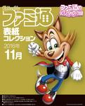 週刊ファミ通 2016年12月8日号 特典小冊子-電子書籍