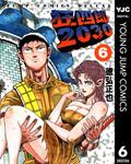 狂四郎2030 6-電子書籍