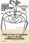 IDEA HACKS!2.0-電子書籍