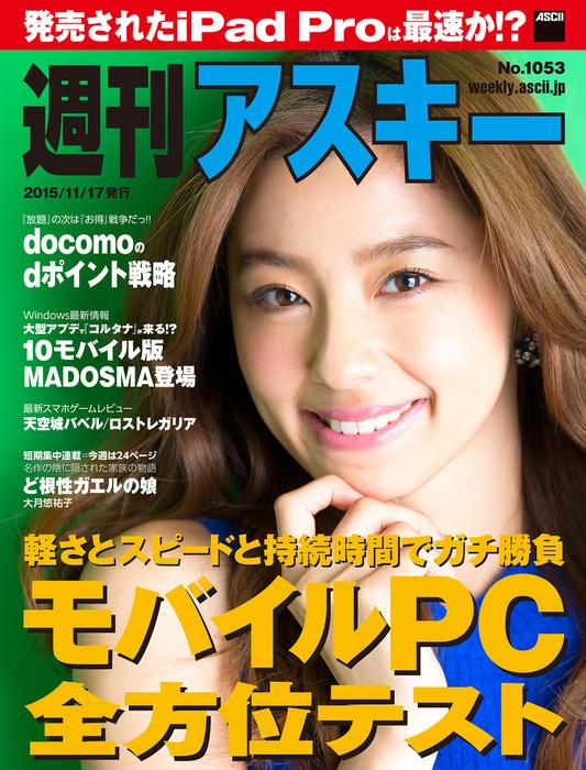 週刊アスキー No.1053 (2015年11月17日発行)-電子書籍-拡大画像