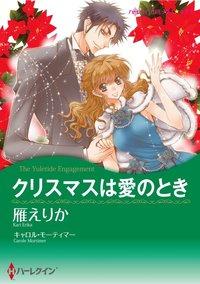 クリスマスは愛のとき-電子書籍