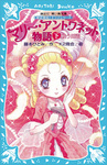 マリー・アントワネット物語(下) -戦う姫君- 歴史発見! ドラマシリーズ-電子書籍