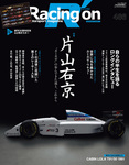 Racing on No.486-電子書籍