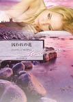 囚われの花-電子書籍