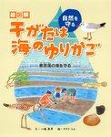 干がたは海のゆりかご-電子書籍