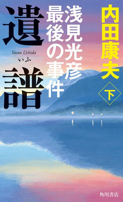 【新書版】遺譜 浅見光彦最後の事件 下拡大写真