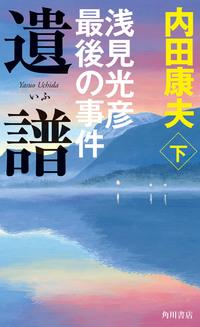 【新書版】遺譜 浅見光彦最後の事件 下