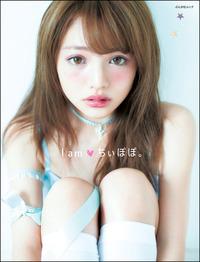 I am ちぃぽぽ。-電子書籍