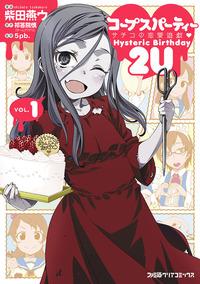 コープスパーティー サチコの恋愛遊戯 Hysteric Birthday 2U(1)