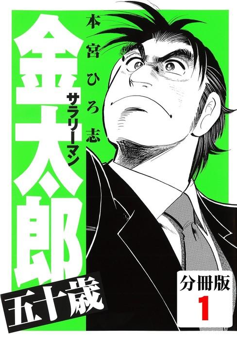 サラリーマン金太郎五十歳【分冊版】(1)拡大写真