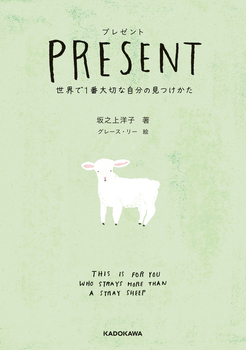 プレゼント 世界で1番大切な自分の見つけかた-電子書籍-拡大画像