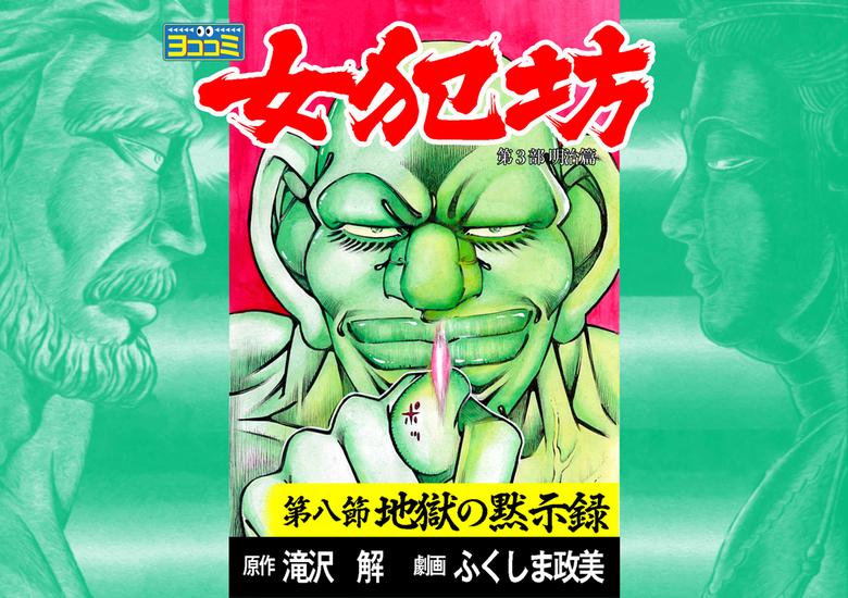 【ヨココミ】女犯坊 第三部 明治篇(8)-電子書籍-拡大画像