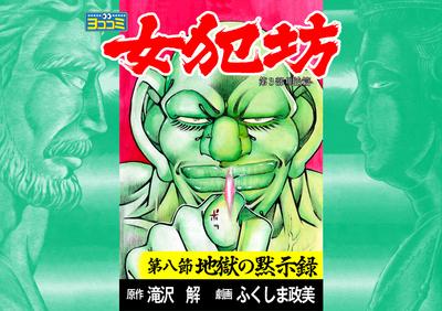 【ヨココミ】女犯坊 第三部 明治篇(8)-電子書籍
