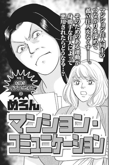 激烈!!仁義なきご近所バトル~マンション・コミュニケーション~-電子書籍