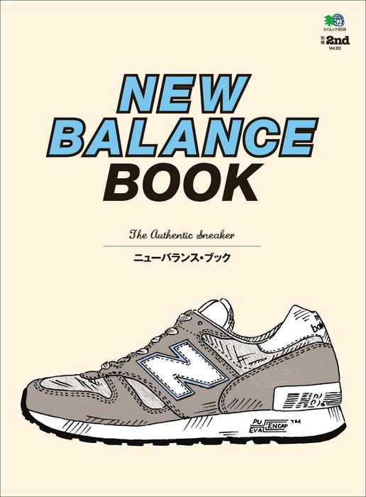 別冊2nd Vol.20 NEW BALANCE BOOK-電子書籍-拡大画像
