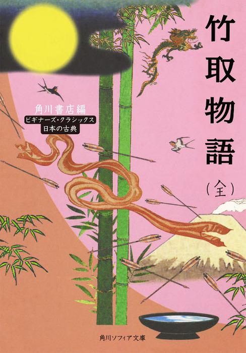 竹取物語(全) ビギナーズ・クラシックス 日本の古典-電子書籍-拡大画像