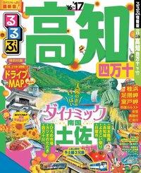 るるぶ高知 四万十'16~'17-電子書籍
