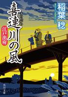 喜連川の風(角川文庫)
