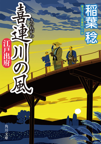 喜連川の風 江戸出府-電子書籍
