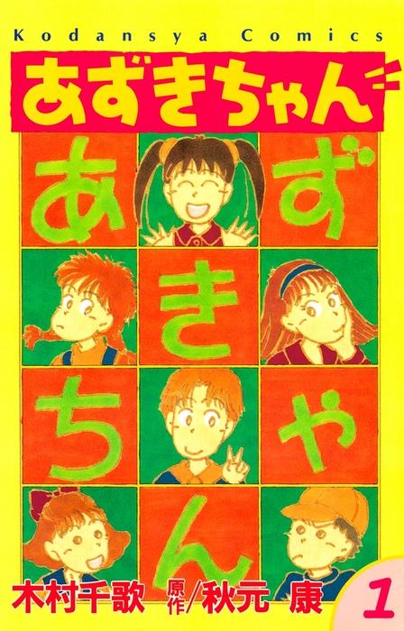 あずきちゃん(1)-電子書籍-拡大画像