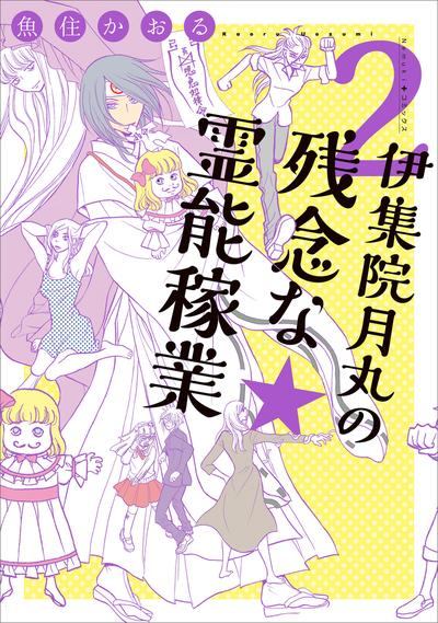 伊集院月丸の残念な霊能稼業(2)-電子書籍