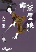 「おんな瓦版 うわさ屋千里の事件帖(だいわ文庫)」シリーズ